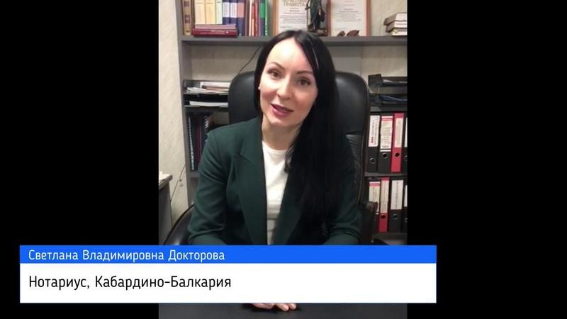 АРМ Нотариат Отзыв нотариуса Докторовой С В