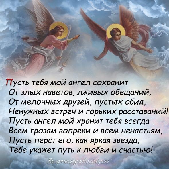 Поздравление пусть ангелы будут к тебе справедливы