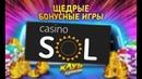 Стабильный заработок в казино от 2000 рублей в день SOL casino