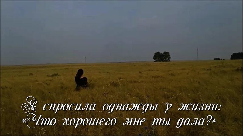 Монолог с жизнью Я спросила однажды у жизни Что хорошего мне ты дала