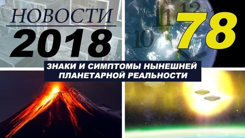 78º АЛЬЦИОН ПЛЕЯДЫ- НОВОСТИ 2018 Wifi, 5G, Разумная пыль, Нанотехнология, США-Россия-Китай, НЛО