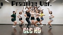 CLC(씨엘씨) - 'NO(노)' (Practice Ver.) 안무 영상 | Cover Dance 커버댄스 by PartyHard
