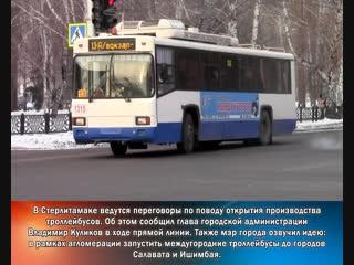 ИНТЕРЕСНОЕ В ГОРОДЕ В Стерлитамаке могут открыть завод по сборке троллейбусов