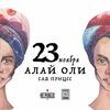Alai Oli | 23 ноября | RE:Public (Минск)
