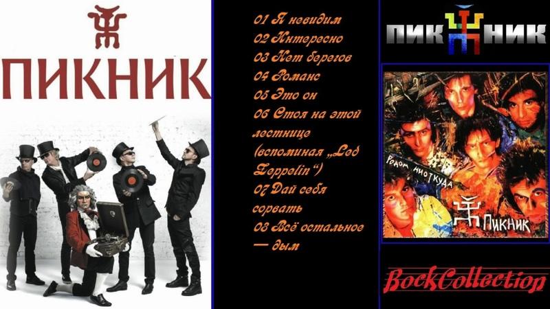 Пикник - Родом ниоткуда (Full album) 1988
