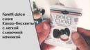 Faretti dolce cuore Какао-бисквиты с легкой сливочной начинкой