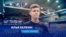 Илья Белкин - Slabye (Горный)