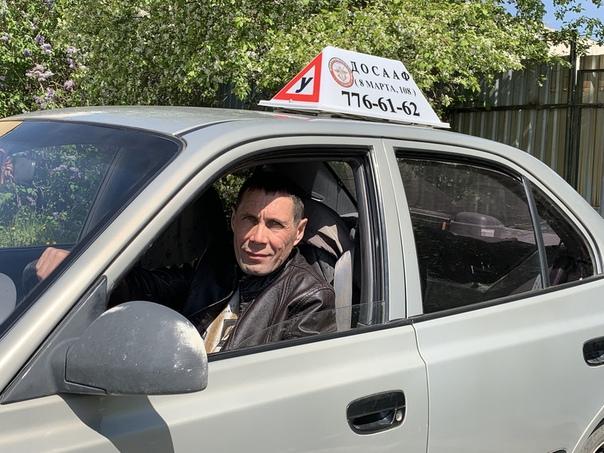 Поздравление мастера по вождению