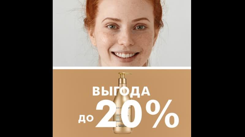 Serie Expert от L`Oréal Professionnel » Freewka.com - Смотреть онлайн в хорощем качестве