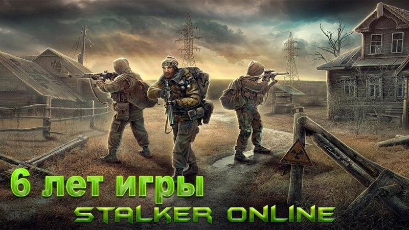 Stalker online Мы потеряли такую Игру!! История 6 лет в одном Видео.