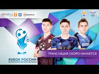 Кубок России по интерактивному футболу 2019   Основной этап   Стадия плей-офф