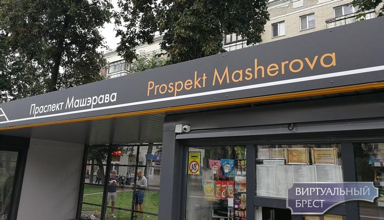 Остановка МАДРа, следующая - Prospekt Masherova... Думаете шутка?