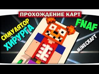 DILLERON  Play Фредди в Больнице FNAF!! Симулятор Хирурга - Прохождение Карт Minecraft