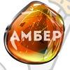 Бухгалтерские услуги Амбер