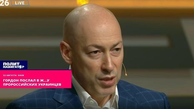 «Гордон послал в жопу пророссийских украинцев»