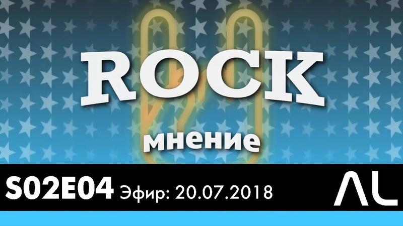 Rock-мнение (СЛС, 20.07.2018)