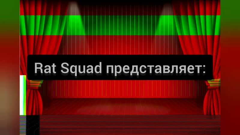 Rat Squad-интро