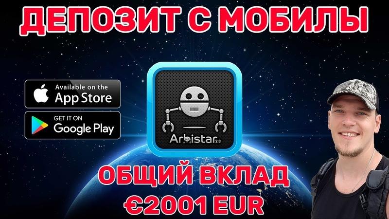 Arbistar - Общий депозит €2000 EUR (L7 Trade курит в сторонке)