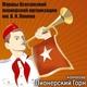 """Коллектив """"Пионерский Горн"""" - Звонкий марш"""