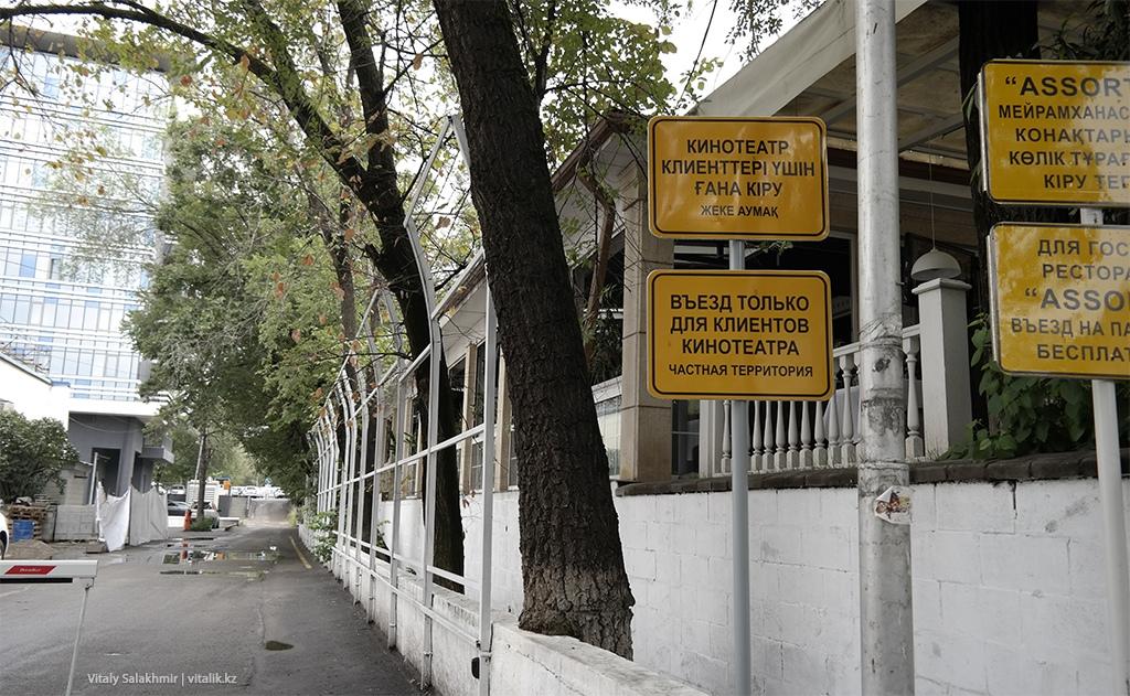 Вход на теренкур, проспект Достык в Алматы, 2019