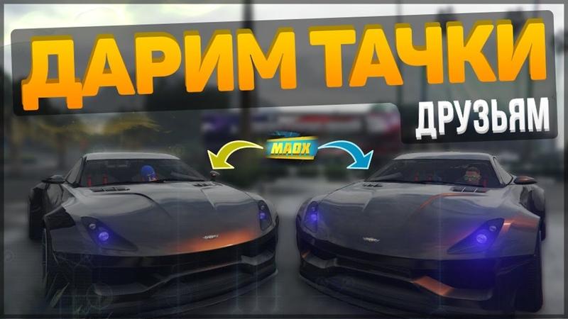 ГЛИТЧ НА ДАРЕНИЕ ТАЧЕК ДРУЗЬЯМ В GTA ONLINE 1 48 PS4 XB1