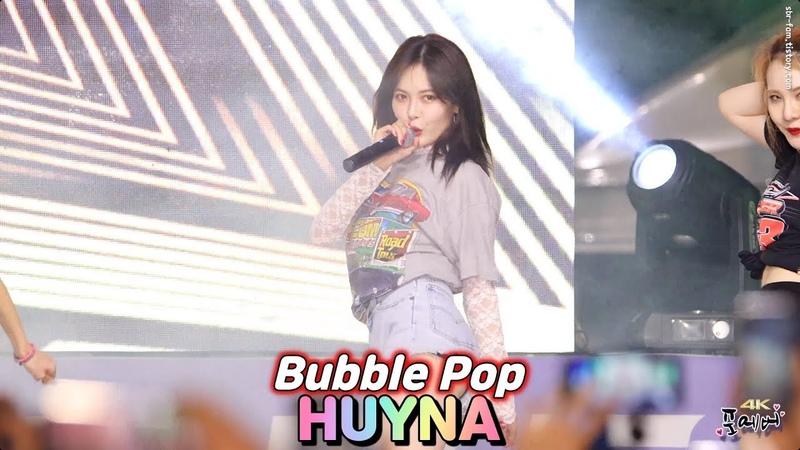 현아(HYUNA)-Bubble Pop [충남대학교 축제] 4K 직캠(fancam) by 포에버