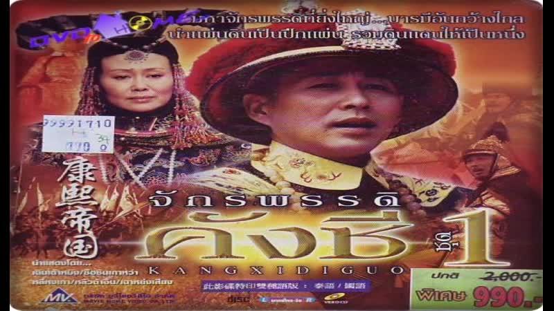 ซีรี่ย์จีน จักรพรรดิ์คังซี DVD พากย์ไทย ชุดที่ 02