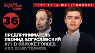 Предприниматель Леонид Богуславский #77 в списке Forbes   Аяз Шабутдинов 16+