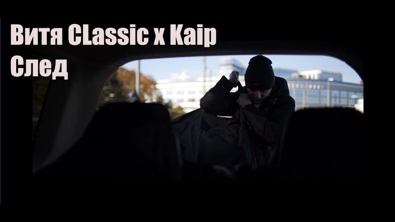 Витя CLassic x Kaip След