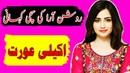Akeli Aurat ki Sachi Kahani Heart touching story Sad Sabaq Amoz Kahani