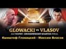 WBSS 2 Кшиштоф Гловацкий Максим Власов прогноз Krzysztof Glowacki vs Maksim Vlasov Who Wins