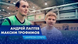 Андрей Лаптев, Максим Трофимов - МирТесен (СПбГУ)