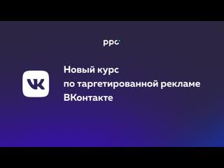 Новый курс по рекламе ВКонтакте от