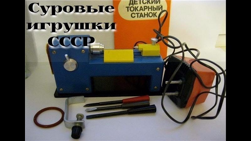 Полезные но забытые игрушки СССР /|\ Useful but forgotten toys of the USSR
