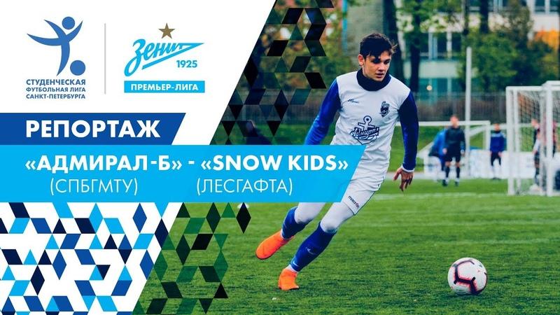 Репортаж. Зенит Премьер-Лига. Адмирал-Б (СПбГМТУ) - Snow kids (Лесгафта)