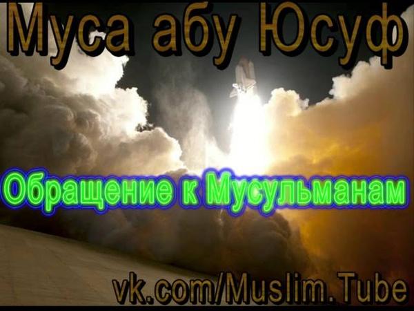 Муса абу Юсуф Обращение к Мусульманам
