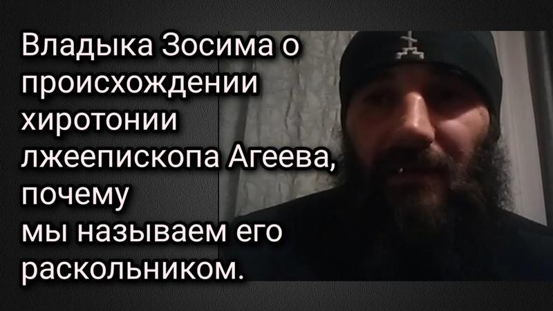 Владыка Зосима РПЦЗ о происхождении хиротонии лжеепископа Агеева почему мы называем его раскольником