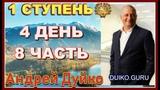 Первая ступень 4 день 8 часть. Андрей Дуйко видео бесплатно  2015 Эзотерическая школа Кайлас