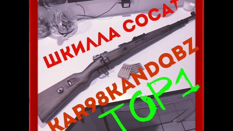 SHIT SOUND KAR98KQBZ ,9 KILLS, PUBG,TOP1,