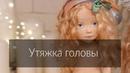 Мастер-класс «Утяжка головы текстильной куклы»
