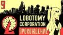 Подавляем всех Lobotomy Corporation 9