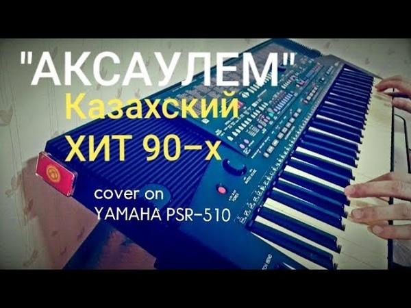 Казахский ХИТ 90-х, АКСАУЛЕМ cover on YAMAHA PSR-510