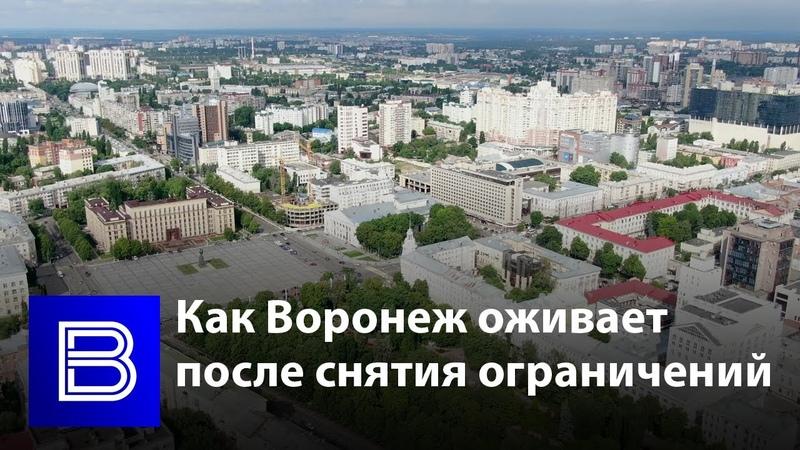 Как Воронеж оживает после снятия ограничений