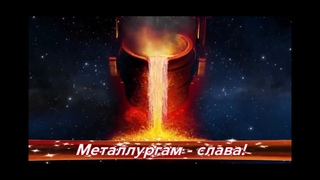 "Видео-концерт ""С Днём Металлурга! 2020"""
