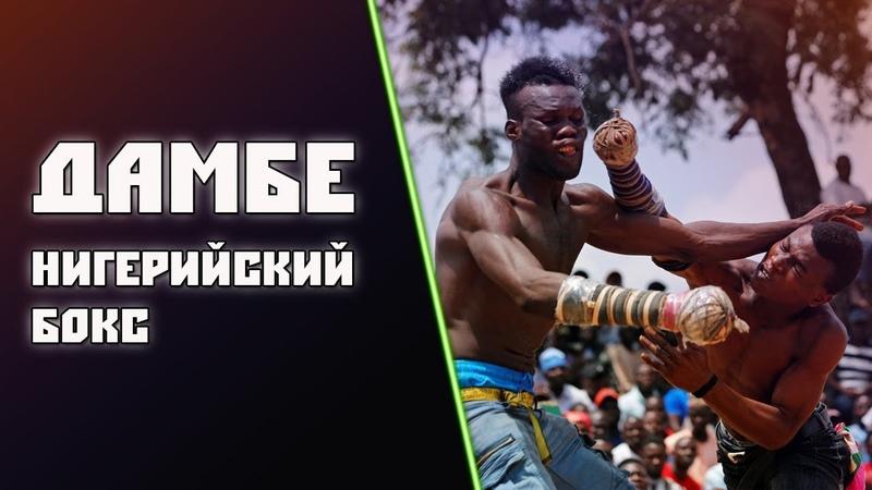ДАМБЕ Опасный Нигерийский Бокс
