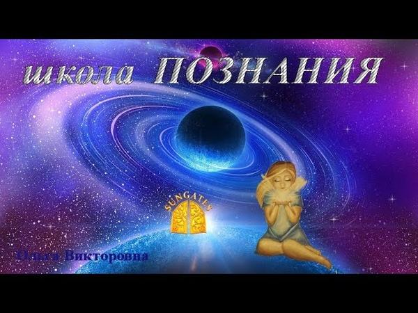 Вера Обретение Божественной силы Расширение сознания Руководитель Курса Ольга Викторовна