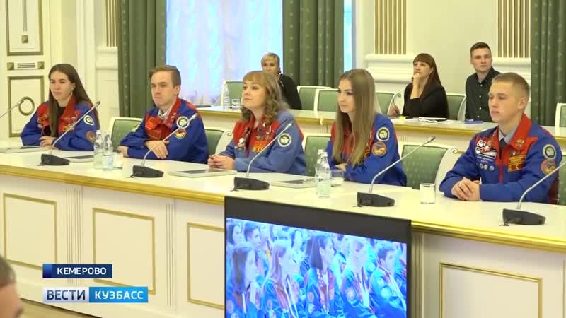 Губернатор Кузбасса встретился с лучшими студентами стройотрядовцами (720p)