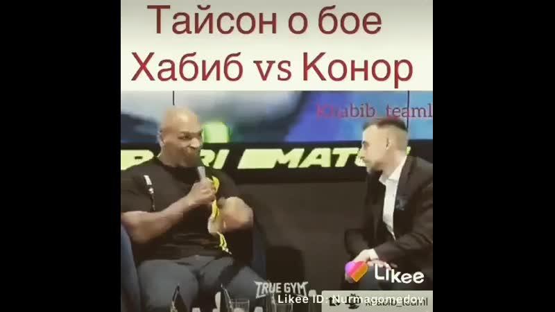 реванш Хабиб Конр
