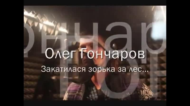 Олег Гончаров. Закатилася зорька за лес