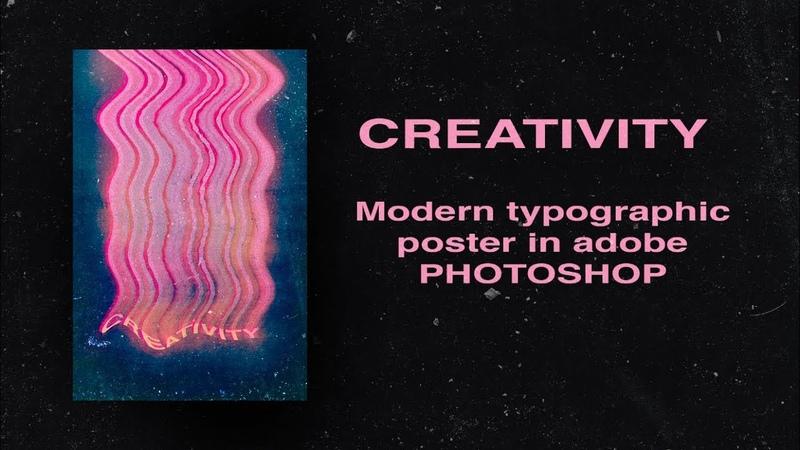 Creativity - TUTORIAL modern typographic poster in adobe PHOTOSHOP